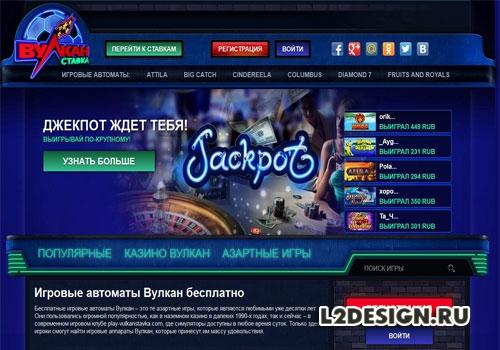 Играть в казино онлайн бесплатно и на деньги: Вулкан