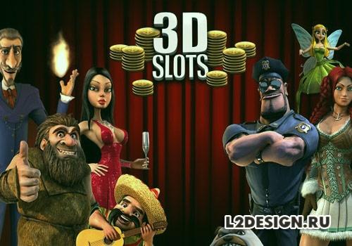 3d слоты онлайн игровые развлекательные аппараты танцевальные