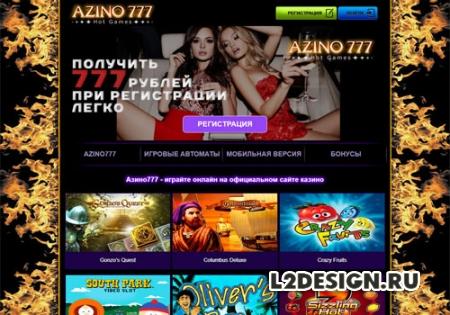 азино777 получи при регистрации бонус 777 бесплатно