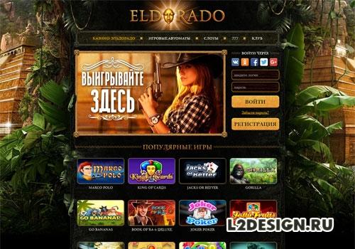Эльдорадо игровые автоматы схема работы казино