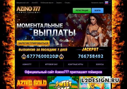 Азино777 – казино реального удовольствия.