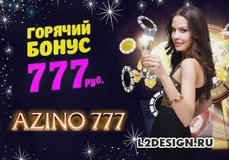 азино777 почему не дали бонус