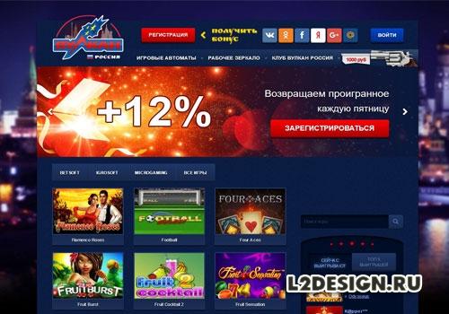Казино вулкан россия официальный сайт онлайн игровые автоматы онлайн джокер