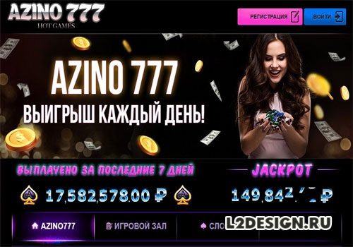 азино 777 выплачивает или нет