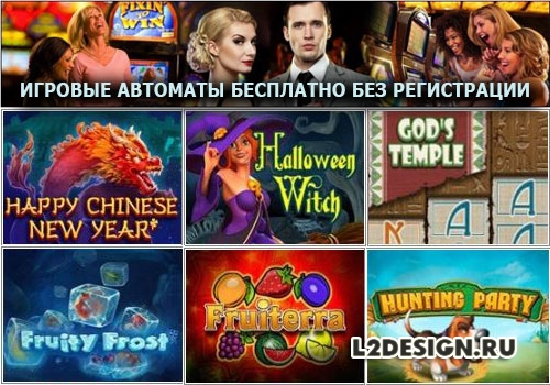 Честной online casino with free bonus without deposit