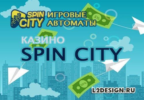 Как правильно играть в казино Спин Сити, чтобы выигрывать деньги?