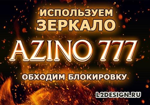 azino зеркало главного сайта